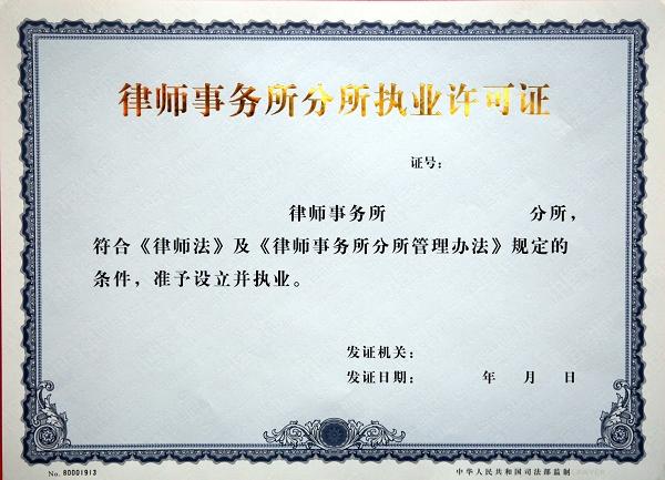 律师事务所分所执业许可证