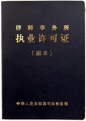 律师事务所执业许可证副本