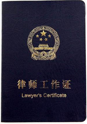 律师工作证