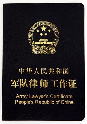 军队律师工作证