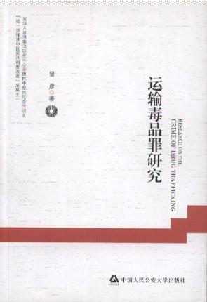 研读书目10:运输毒品罪研究