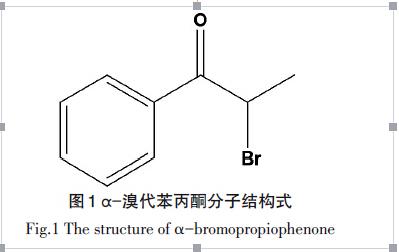分子结构式中具有溴取代烃基结构