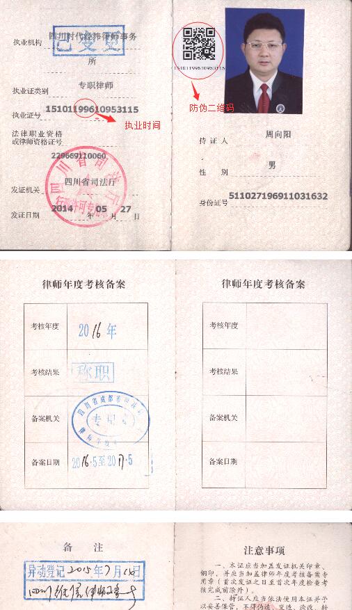 周向阳律师执业证