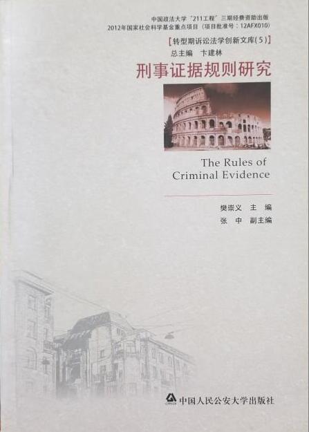 研读数目3:刑事证据规则研究