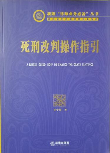 研读数目2:死刑改判操作指引
