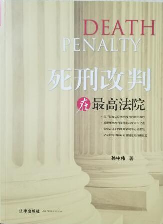研读数目1:死刑改判在最高法院