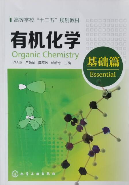 研读书目14:有机化学基础篇