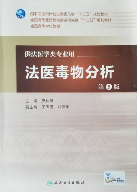 研读书目15:法医毒物分析