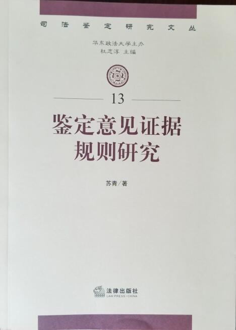 研读书目16:鉴定意见证据规则研究