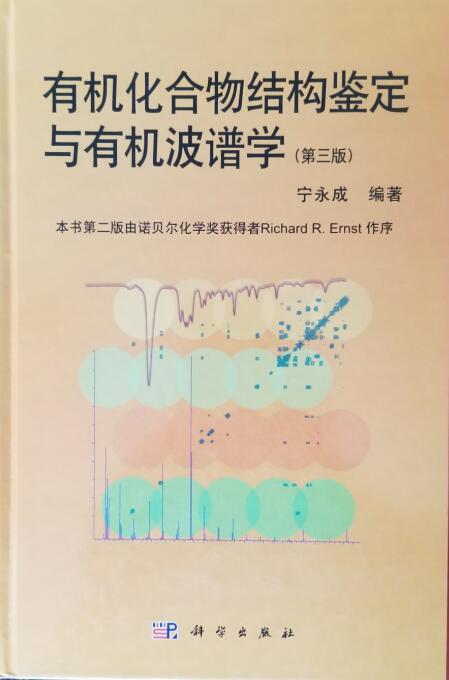 研读书目18:有机化合物结构鉴定与有机波普学